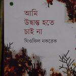 থিওফিল নকরেকেরতৃতীয় কবিতার বই 'আমি উদ্বাস্তু হতে চাই না'