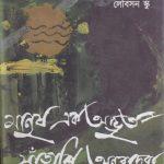 'মানুষ এক অদ্ভুদ সাঁড়াশি অনুবাদক' জীবনের অনুবাদ ।। রনি রেজা
