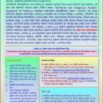 বিশ্ব আদিবাসী দিবস ২০২০ উপলক্ষে প্রবন্ধ রচনা প্রতিযোগিতা
