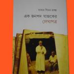 প্রকাশিত হয়েছে ফাদার শিমন হাচ্ছার প্রথম বই 'এক জনপদ যাজকের লেখাপত্র'