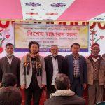বাংলাদেশ কোচ আদিবাসী ইউনিয়নের জেলা ভিত্তিক কমিটি গঠনের সভা অনুষ্ঠিত
