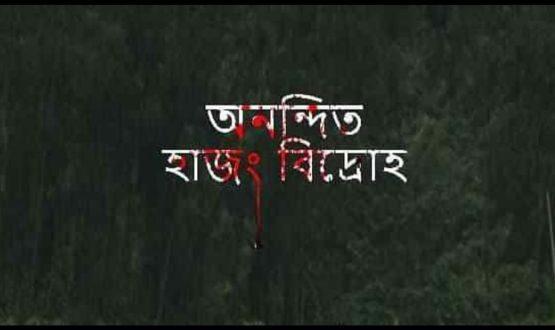 টঙ্ক আন্দোলন নিয়ে প্রামাণ্যচিত্র 'অনন্দিত হাজং বিদ্রোহ'র প্রিমিয়ার শো অনুষ্ঠিত