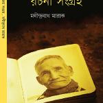 গারো জাতি সম্পর্কীত গুরুত্বপূর্ণ বই মণীন্দ্রনাথ মারাকের 'রচনা সংগ্রহ'