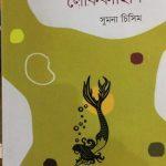 গারো লোকসাহিত্যের বই 'গারো লোককাহিনি'