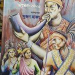 ওয়ানগালা উৎসব উপলক্ষে প্রকাশিত হলো স্মারকগ্রন্থ